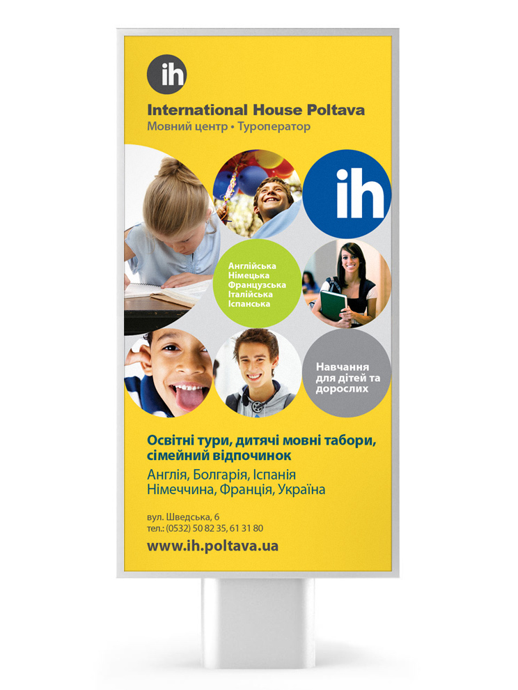 Плакат для языковой школы International House Poltava