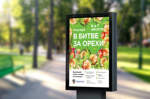 Poster «A battle for nuts» for Gorky Park