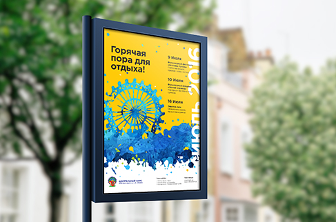 Poster «Hot time to rest» for Gorky Park