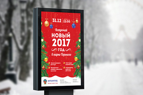 Poster «New Year 2017» for Gorky Park