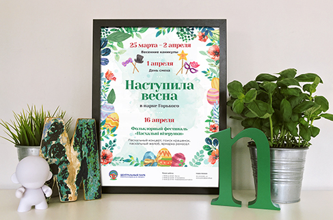 Poster «Spring has come» for Gorky Park
