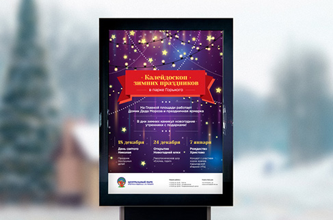 Poster «Winter Holidays Kaleidoscope» for Gorky Park