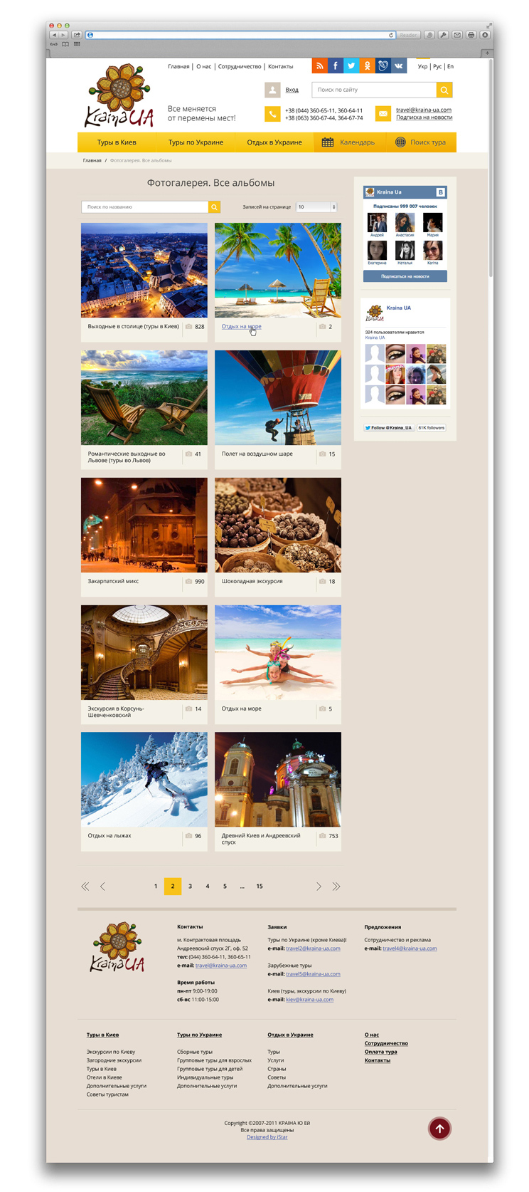 Website for tour operator Kraina UA
