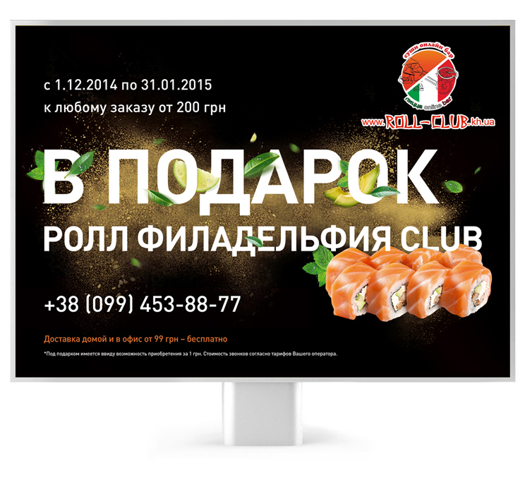 Advertising banner Roll-Club