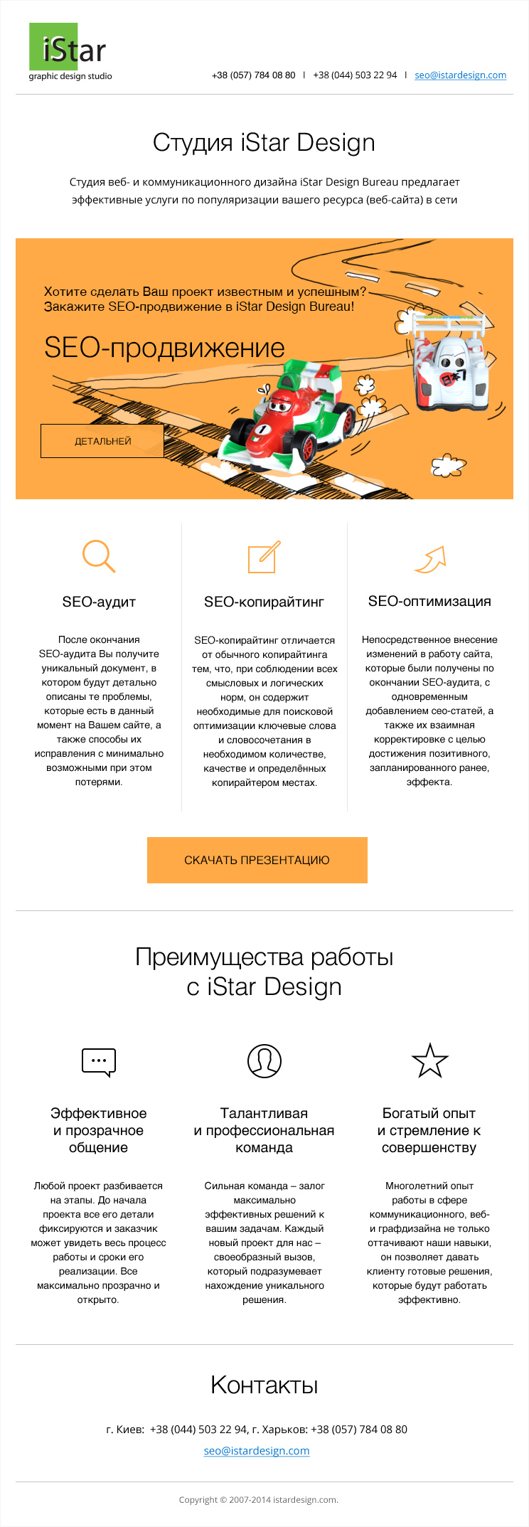 Commercial email for iStar Design