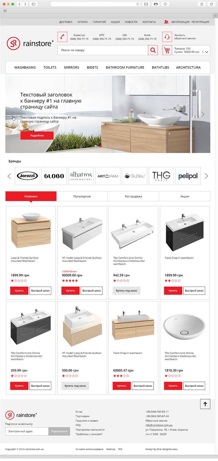 online store for sanitary ware and bathroom accessories