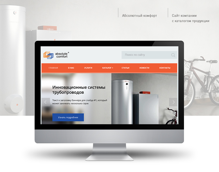 webdesign site of heating ventilation and air conditioning