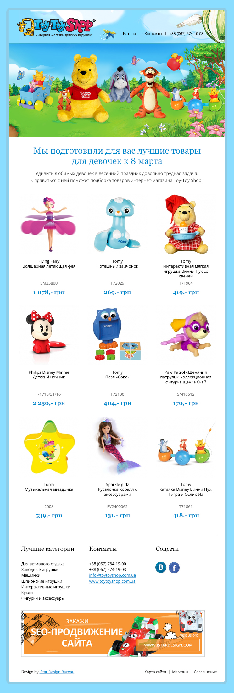 Commercial email for Toy-Toy Shop