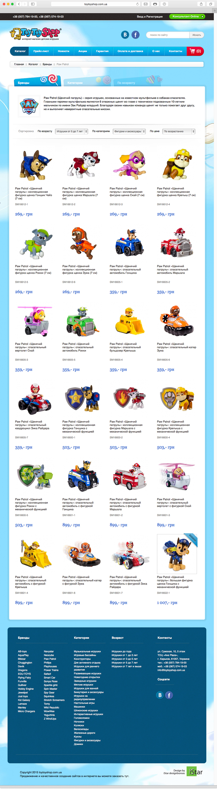 online kid store toy-toy shop
