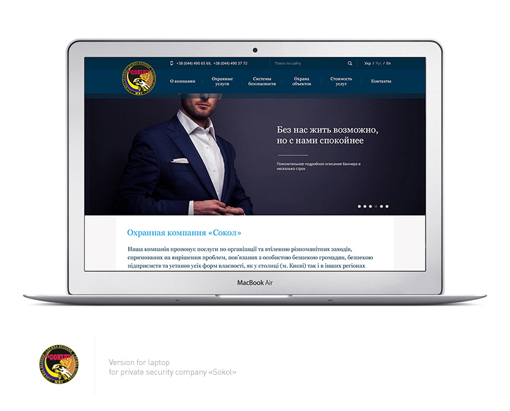 private security company website