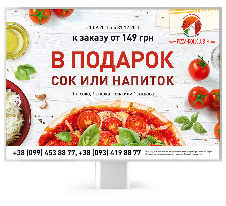 advertising banner pizza