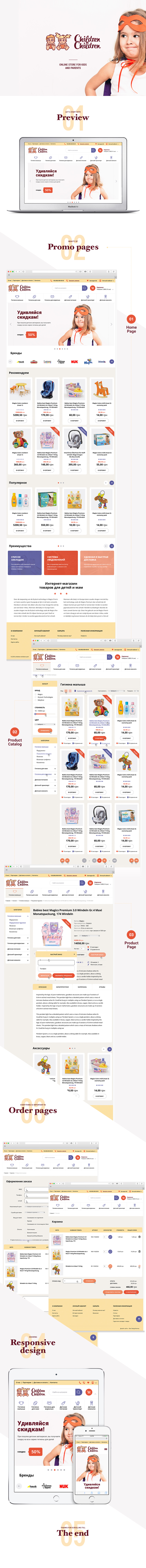 responsive web site for kids and moms