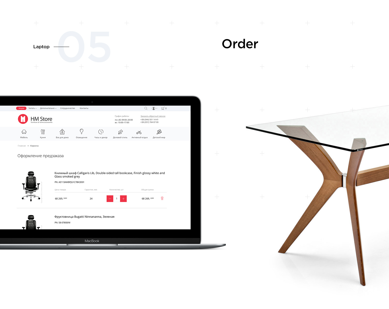 design for furniture online store HM Store